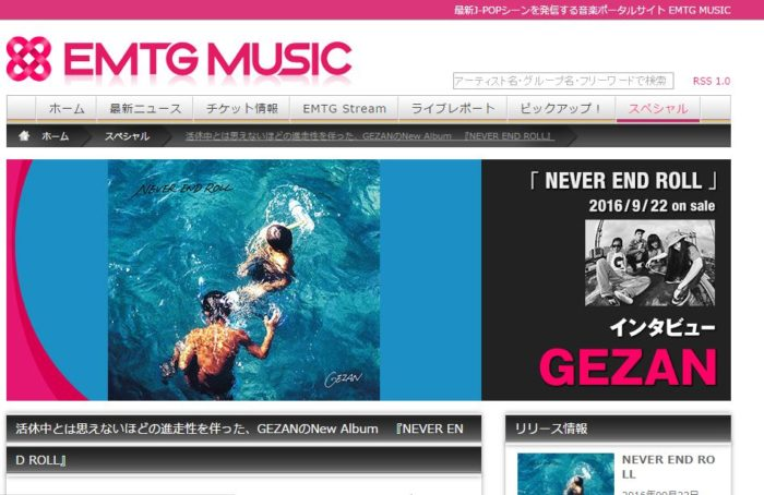EMTG MUSICに「NEVER END ROLL」発売記念インタビューが掲載されました。コメント動画あり!