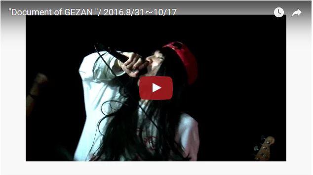 """「""""Document of GEZAN """"/ 2016.8/31〜10/17」が公開されました."""