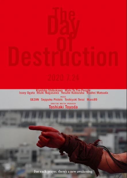 豊田利晃監督作品「破壊の日」がJAPAN CUTS追加上映作品に、公開初日の登壇者も発表されました。