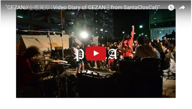 "「""Video Diary of GEZAN ④」が公開されました。"
