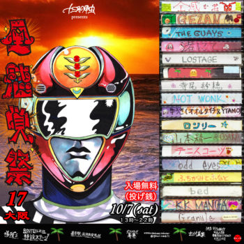 全感覚祭'17 大阪 開催決定!!