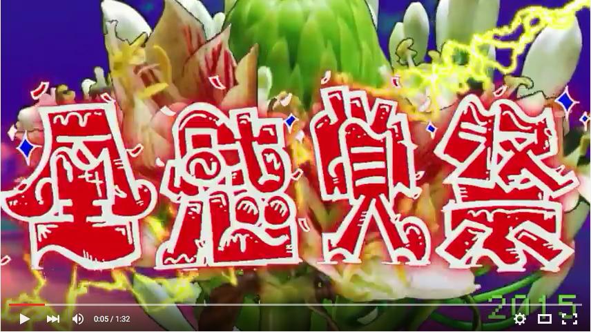 全感覚祭'15トレイラー映像がアップされました