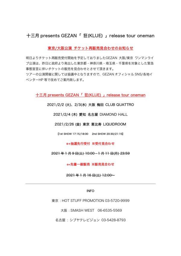 狂(KLUE) release tour oneman 東京/大阪チケット再販売見合わせのお知らせ