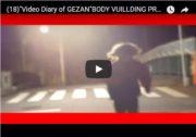 ロスカル27時間ドラム。(18)video diary of GEZANが公開されました。