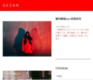GEZAN Mediaページを更新しました。