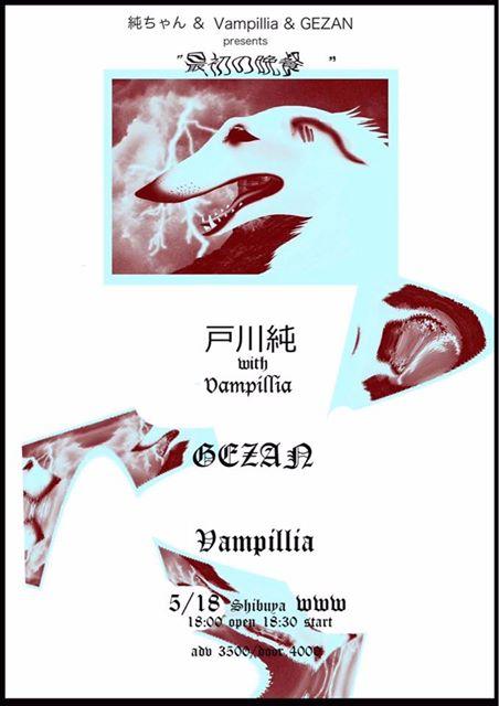 純ちゃん&Vampillia&GEZAN presents「最初の晩餐」が5月18日に東京・WWWで開催決定