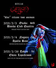 十三月presents GEZAN 5th ALBUM「狂(KLUE)」release tour 2020 大阪/名古屋/東京 公演延期に伴う払い戻しに関するお知らせ