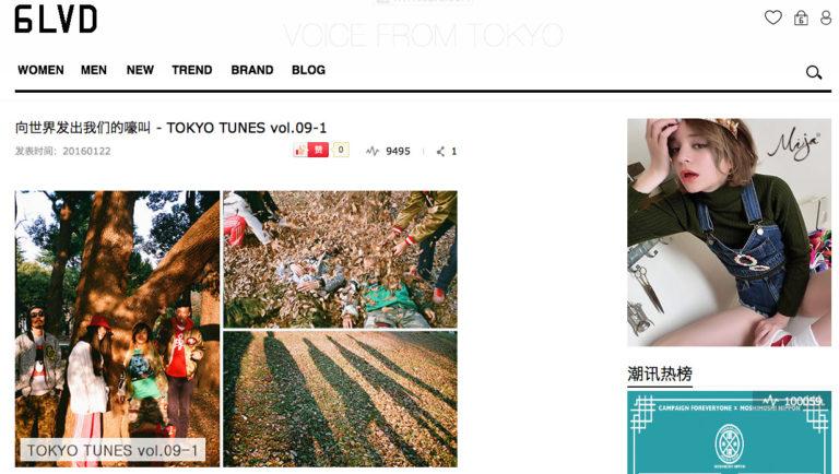 """中国のファッションカルチャーサイト""""6LVD""""にGEZANインタビューが掲載されました。"""