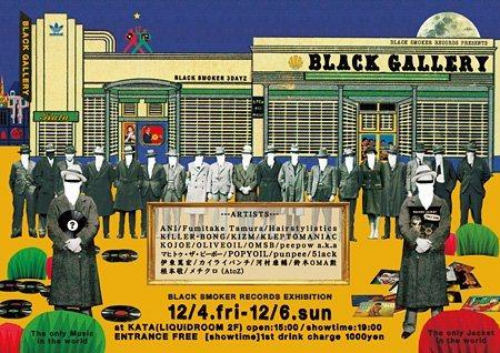 マヒトゥ・ザ・ピーポー恵比寿KATAにて12/4〜12/6<br>『BLACK GALLERY -BLACK SMOKER 3DAYZ-』に参加