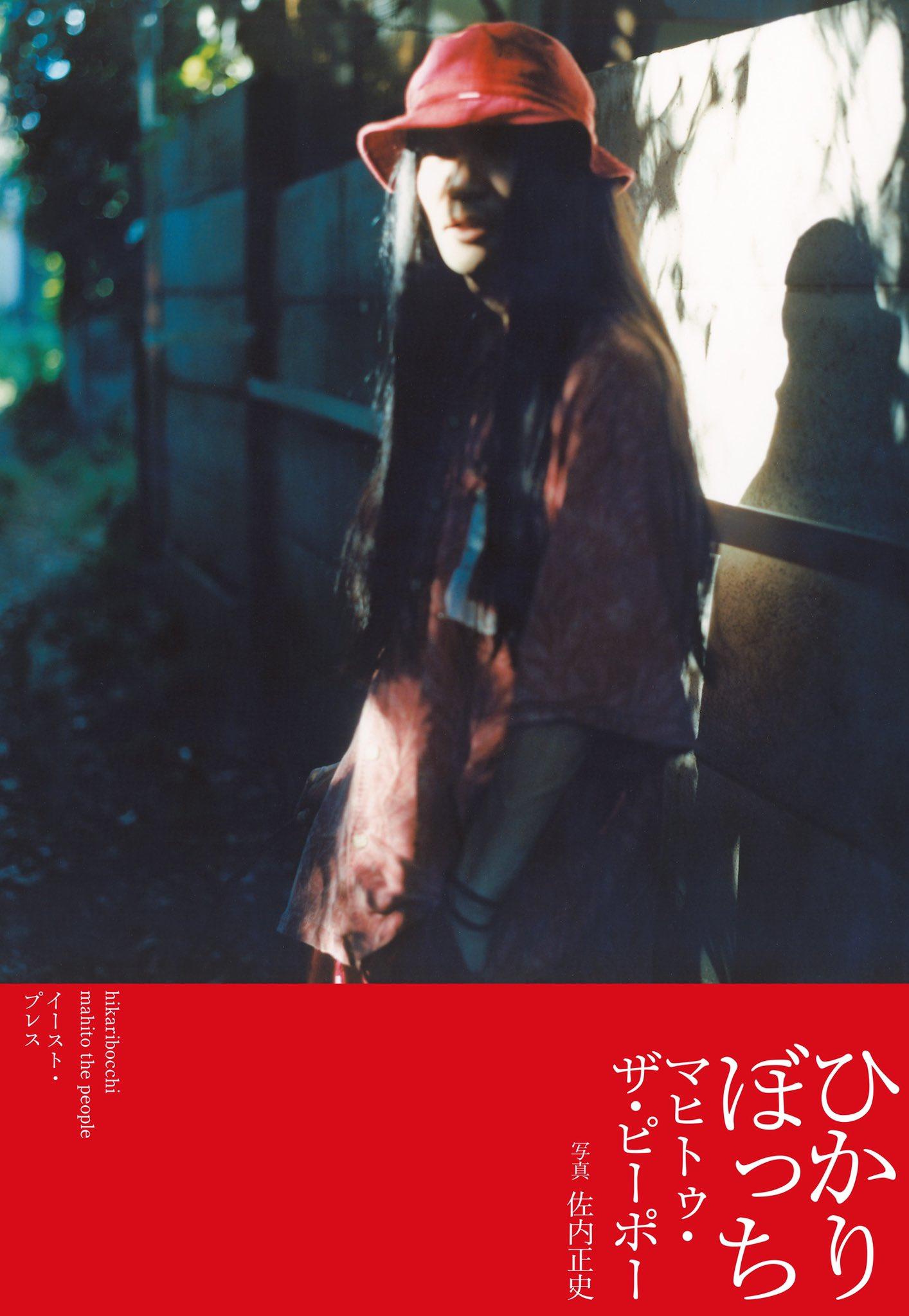 マヒトゥ・ザ・ピーポー、初エッセイ集「ひかりぼっち」発売決定