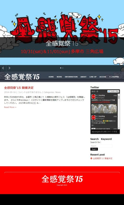 FireShot Capture - 全感覚祭'15 - http___zkf.jusangatsu.com_