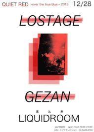 12/28(金) GEZAN / LOSTAGE QUIET RED ~over the true blue~ 2018 本日よりぴあで二次先行スタートです!