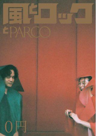 「風とロックとPARCO」が刊行されました。
