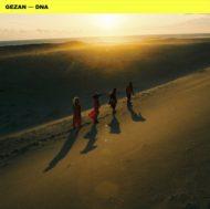 レコードストアデイにてGEZANとマヒトゥ・ザ・ピーポーによるDNAの両A面のsplit 7inch発売します。