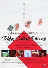 "documentary of GEZAN ""Tribe Called Discord""劇場公開決定"