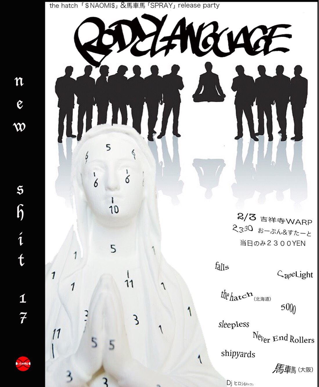 十三月の甲虫presents「BODY LANGUAGE the hatch&馬車馬 Wレコ発」開催決定!