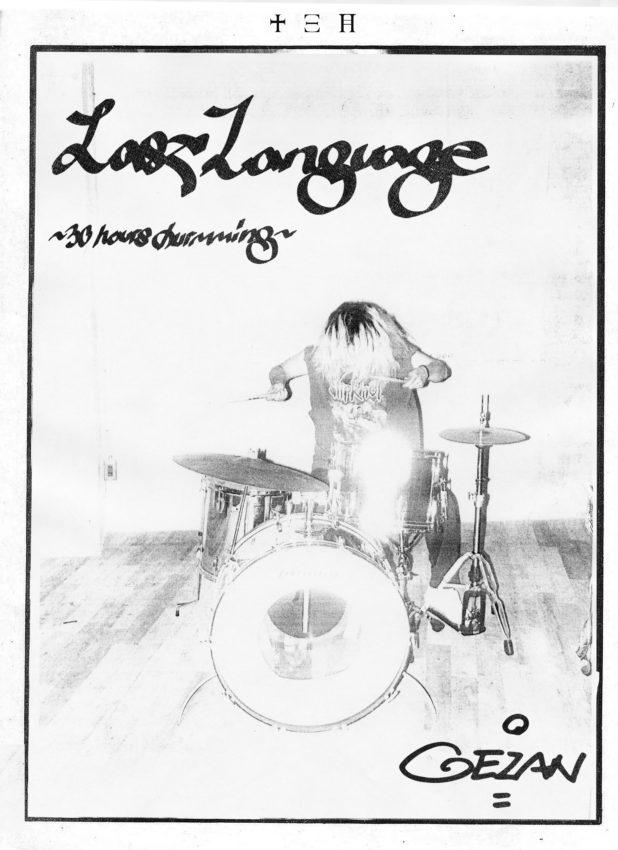 「石原ロスカル30時間ドラムマラソン」の様子を記録したDVD、「Last Language」のリリース決定