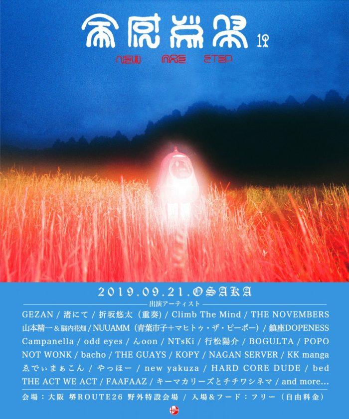 全感覚祭 19 -NEW AGE STEP-OSAKA出演アーティスト発表 &TOKYO&OSAKA EXHIBITION ARTIST発表