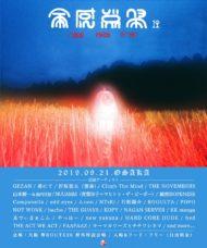 全感覚祭19 NEW AGE STEP 第1弾出演アーティストが公開されました。