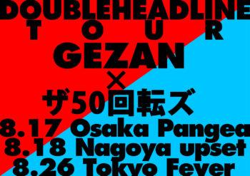 「DOUBLE HEADLINE TOUR」 GEZAN × ザ50回転ズ<br>2 MAN LIVE、 チケット一般発売開始
