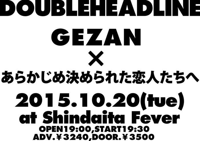 10月22日 DOUBLE HEADLINE 先行予約開始