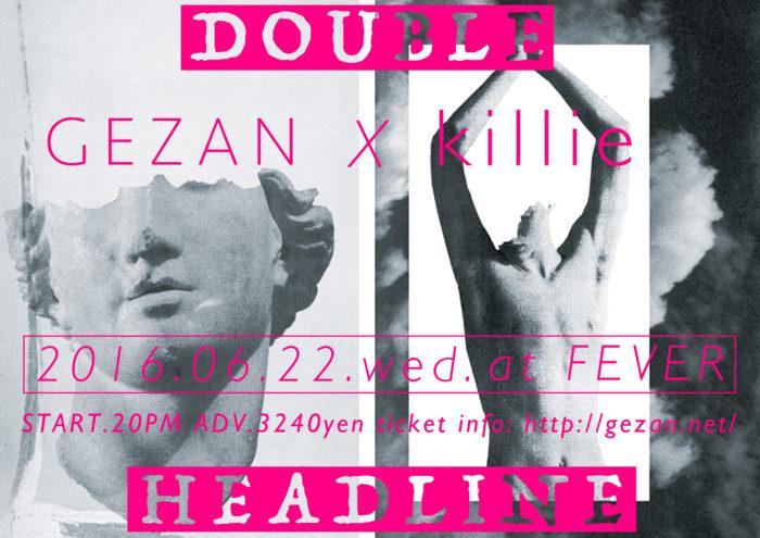 6/22 GEZAN × killieとの2マン チケット一般発売開始