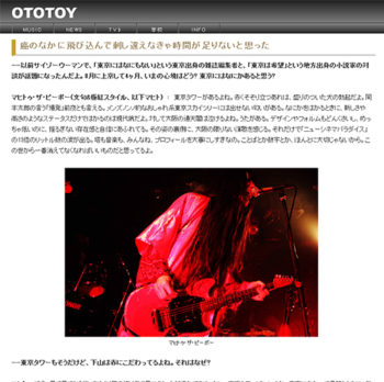 gezan_ototoy2