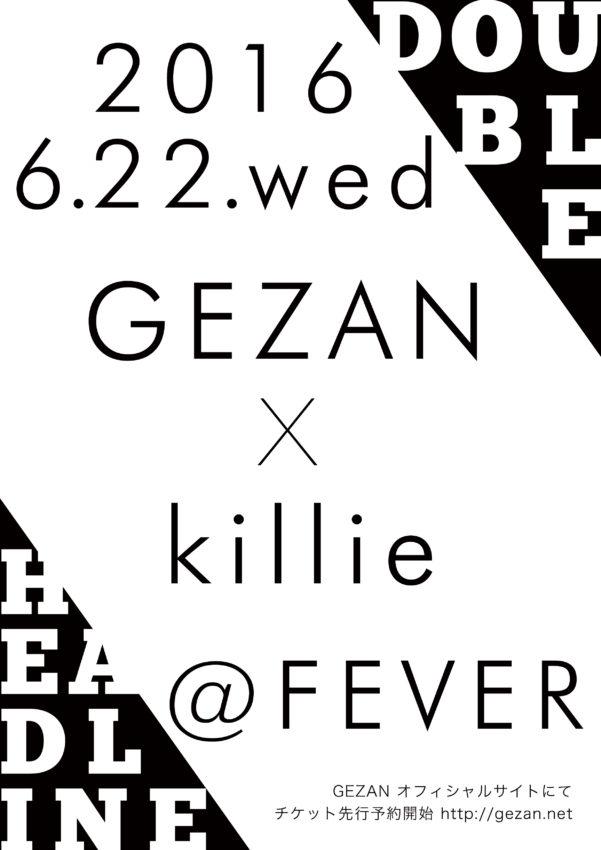 情報公開、チケットHP先行発売6/22 GEZAN × killieとの2マン、新代田FEVERにて開催決定