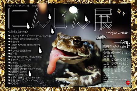 マヒトゥ・ザ・ピーポー presents ZINEの展示<br>&#8220;にんじん展&#8221;開催