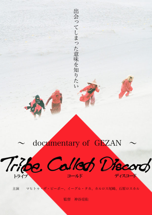 映画「Tribe Called Discord~documentary of GEZAN~」特典映像付きDVD発売開始