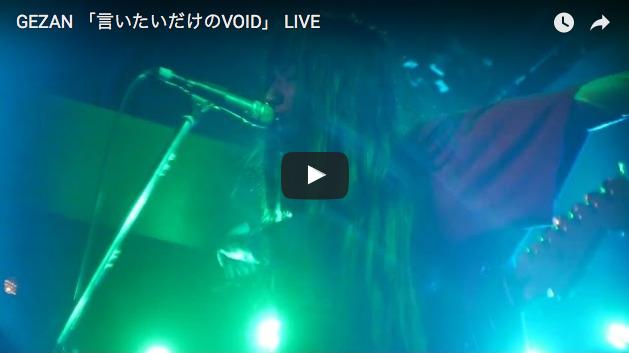 【NEW VIDEO】<br>GEZAN LIVE「言いたいだけのVOID」<br>が公開されました