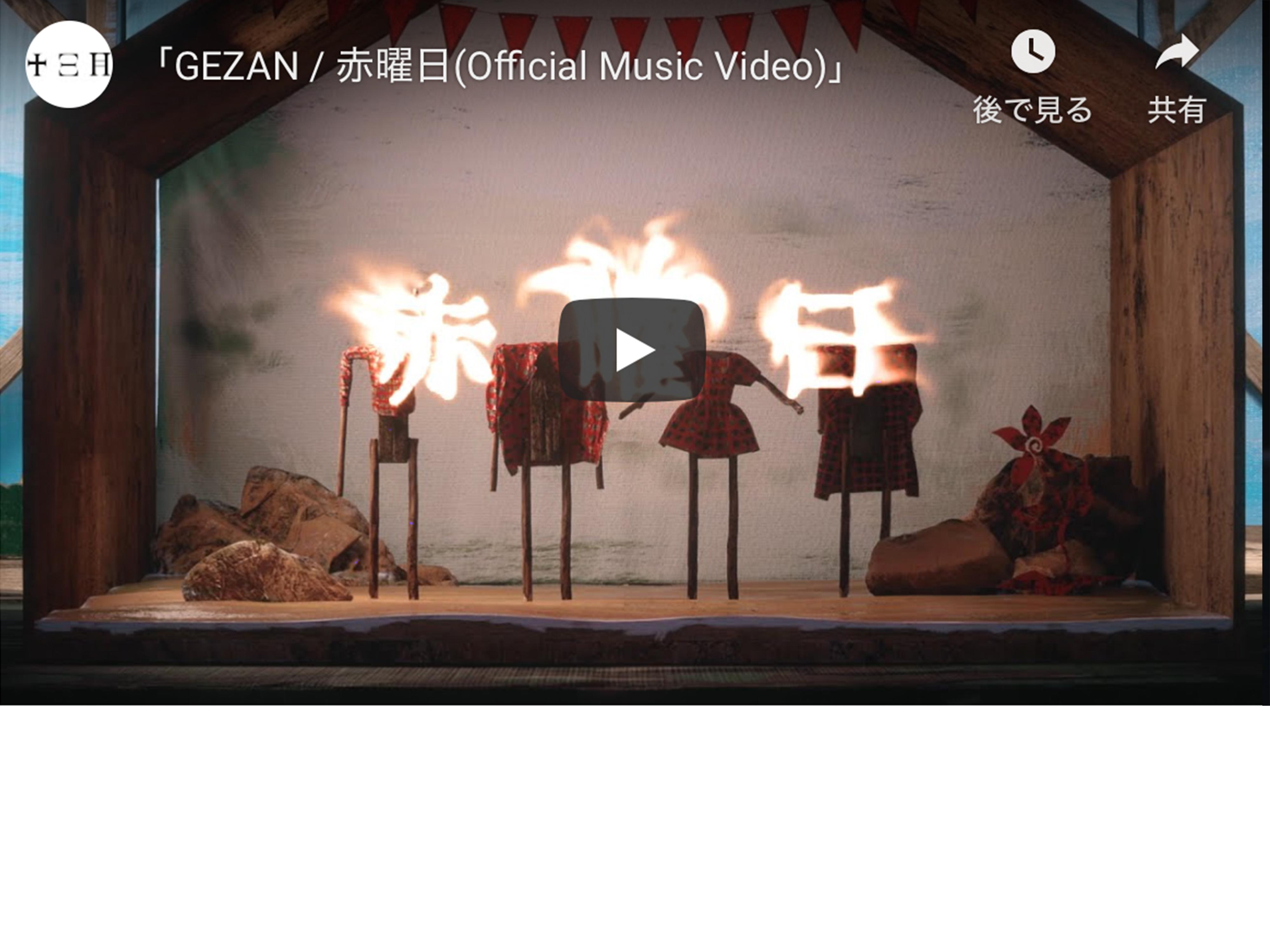 GEZAN 5th Album「狂(KLUE)」より「赤曜日」Official Music Videoを公開しました。
