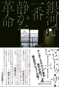朝日新聞に「銀河で一番静かな革命」の書評が掲載されました。