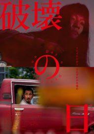 7/24公開の映画「破壊の日」にマヒトゥ・ザ・ピーポーが出演し、GEZANは音楽で参加します。