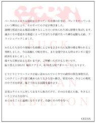 「狂(KLUE)」release tour大阪、名古屋公演延期のお知らせ