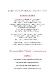 【狂(KLUE)release tour oneman 全公演中止のお知らせ】