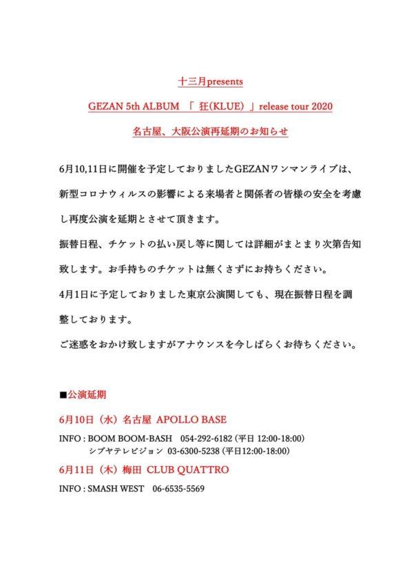 GEZAN 5th ALBUM 「 狂(KLUE) 」release tour 2020  名古屋、大阪公演再延期のお知らせ