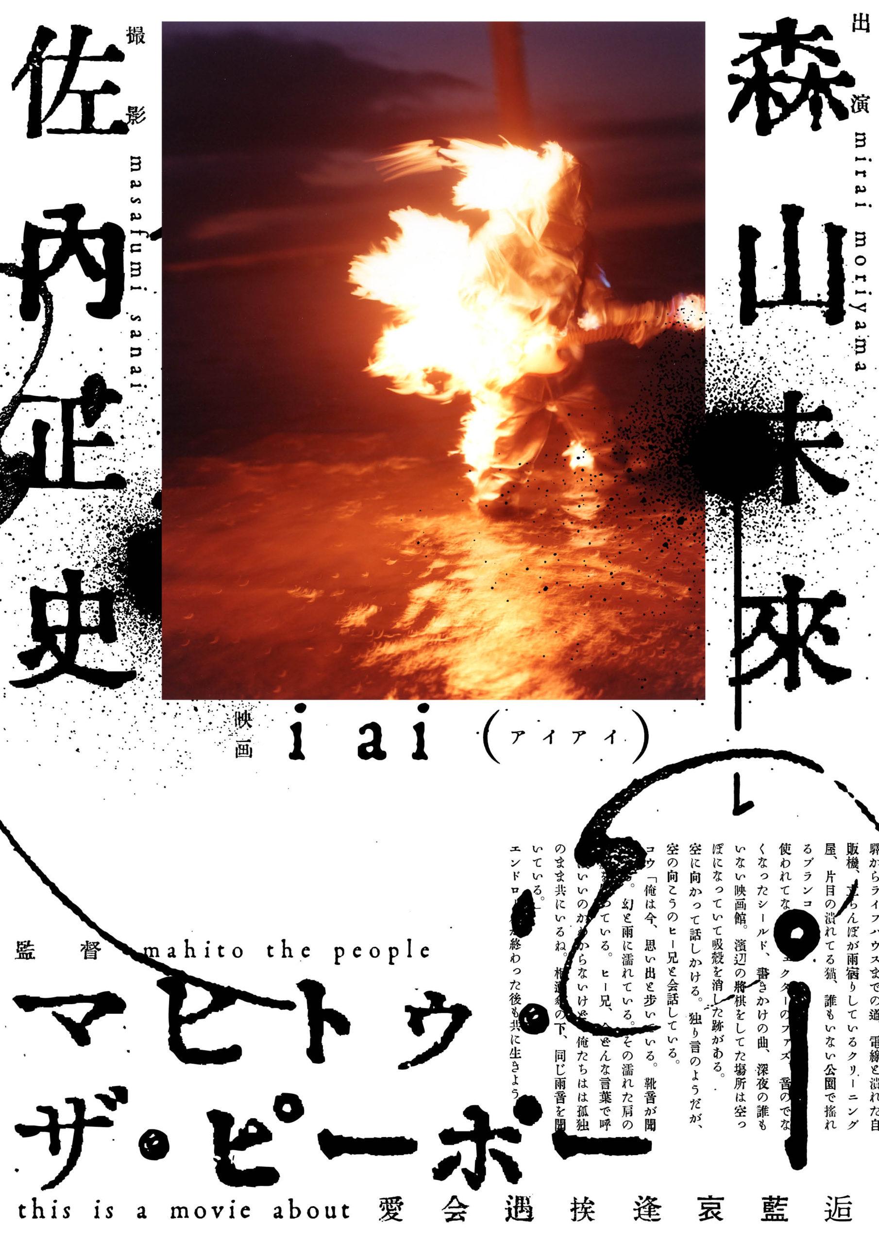 マヒトゥ・ザ・ピーポーが監督・脚本を務める映画【i ai(アイアイ)】製作決定&クラウドファウンディング開始