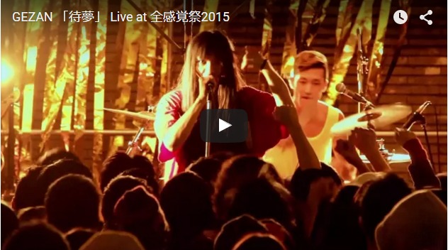 【NEW VIDEO】<br>GEZAN「待夢」Live at 全感覚祭2015が公開されました